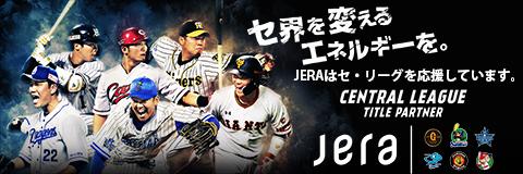 JERAはセ・リーグを応援しています。
