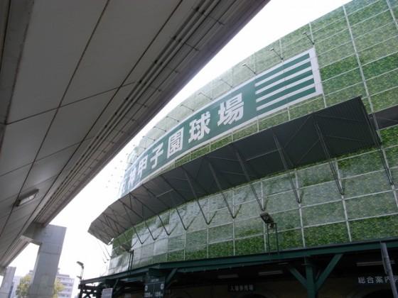 阪神甲子園
