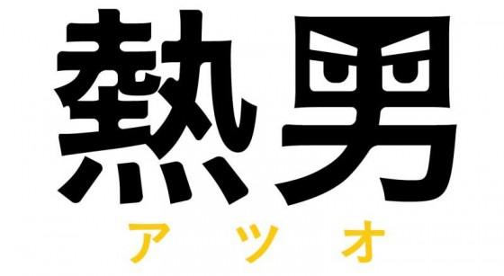 20150117_atsuo