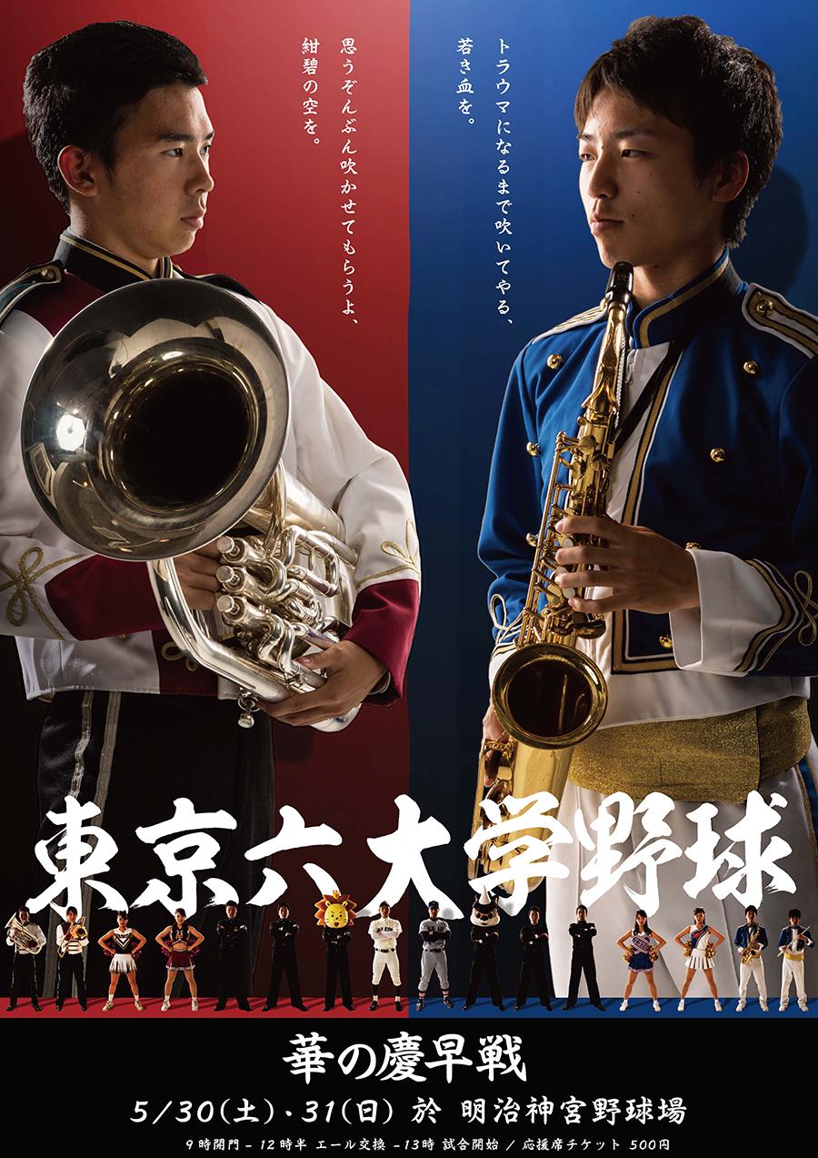 煽り感がハンパない!東京六大学野球のポスターが …