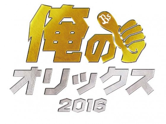 20160124_orix