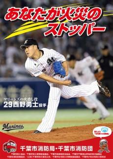 20160130_nishino
