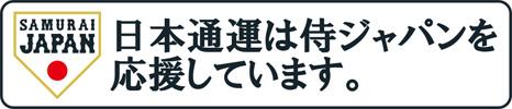 日本通運は侍ジャパンを応援しています。