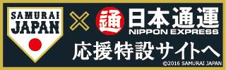 日本通運「侍ジャパン」応援特設サイト