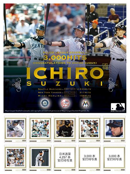 20160720_ichiro-stamp2