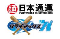 20160829_nittsupa