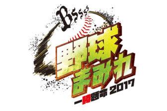 20170108_bs2017_1