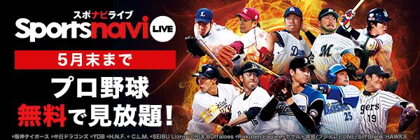 スポナビライブ プロ野球春季キャンプの模様をライブ中継!