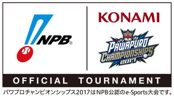 「パワプロチャンピオンシップス2017」大会ロゴ【写真:(C)コナミデジタルエンタテインメント】