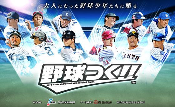 野球つく!!公式サイト
