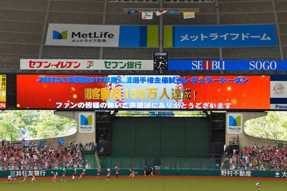 観客動員数150万人突破を祝う西武ドームのビジョン【写真提供:埼玉西武ライオンズ】