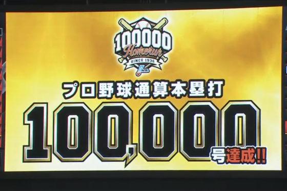 マレーロが100000号を達成【画像:(C)PLM】