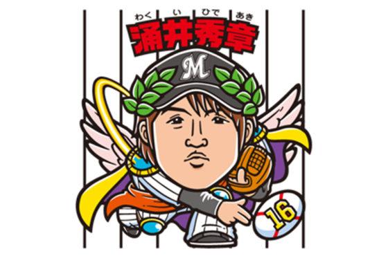 ロッテ・涌井秀章のビックリマンシール【写真提供:千葉ロッテマリーンズ】