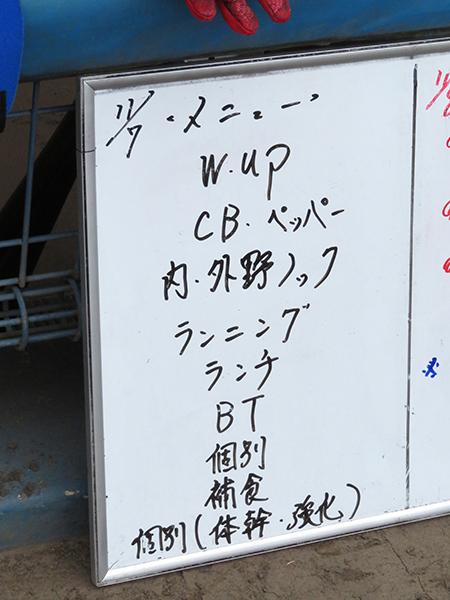 「補食」が書かれたメニュー【写真:福谷佑介】