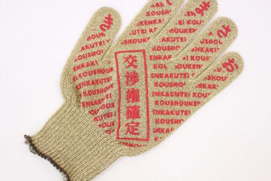 木田優夫GM補佐の『黄金の左手グッズ』【写真提供:日本ハムファイターズ】