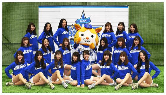 「diana」の2018年度メンバー20名【写真提供:横浜DeNAベイスターズ】