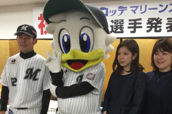 ロッテ新入団選手発表に夫妻で参加した永野将司と紗央理夫人【写真:細野能功】