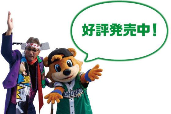 謎の二刀流キャラクター「DJチャス。」【写真提供:日本ハムファイターズ】