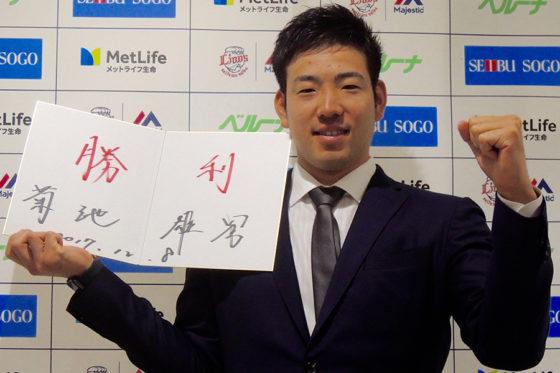 今季最多勝利投手、最優秀防御率の2冠に輝いた西武・菊池【写真:上岡真里江 】