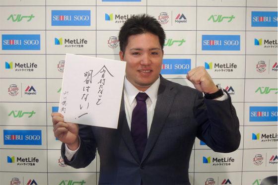 契約交渉に臨んだ西武・山川穂高【写真:上岡真里江】