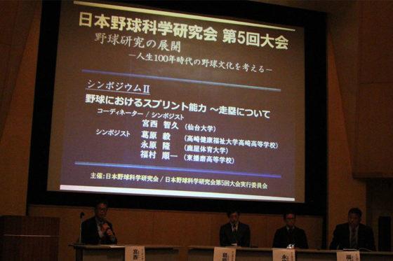 日本野球科学研究会は17日、「野球におけるスプリント能力、走塁について」というテーマでシンポジウムを開催【写真:広尾晃】