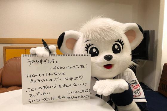 公式ツイッターが人気を集めている埼玉西武ライオンズのマスコット、ライナ【写真:篠崎有理枝】