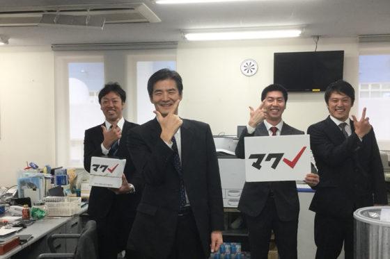 チームスローガン「マクレ」のジェスチャーをとる山室球団社長【写真:細野能功】