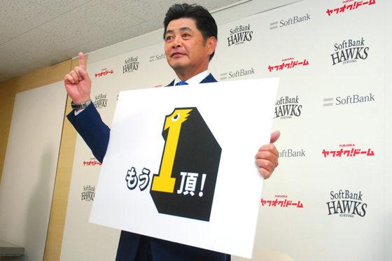 スローガンを発表したソフトバンク・工藤監督【写真:藤浦一都】