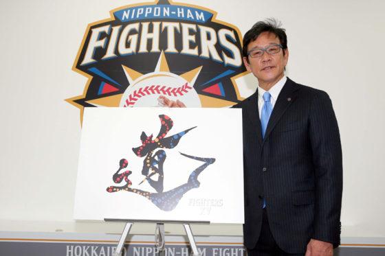 日本ハムの2018年のチームスローガンは「道 -FIGHTERS XV-」に決まった【写真提供:北海道日本ハムファイターズ】