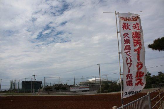 楽天2軍の久米島キャンプはキャンプ見物の穴場といえる【写真:広尾晃】