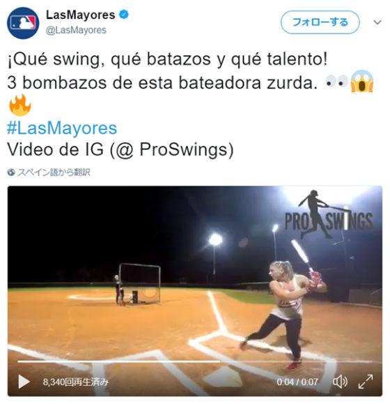 MLB公式サイトのスペイン語版ツイッターが公開した金髪女性のスイングが話題に(写真はスクリーンショット)