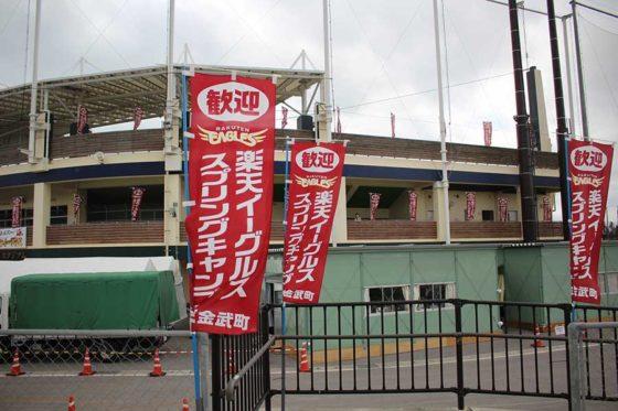 今年から楽天の2次キャンプ地となった金武町ベースボールスタジアム【写真:広尾晃】