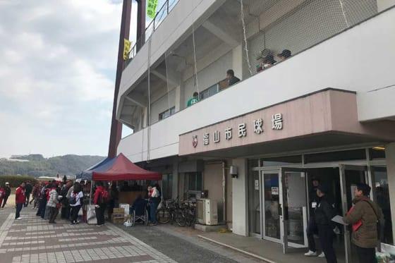 福山 市民 球場