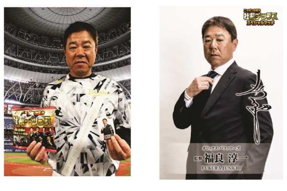 福良監督が「社長カード」に登場【写真提供:オリックス・バファローズ】
