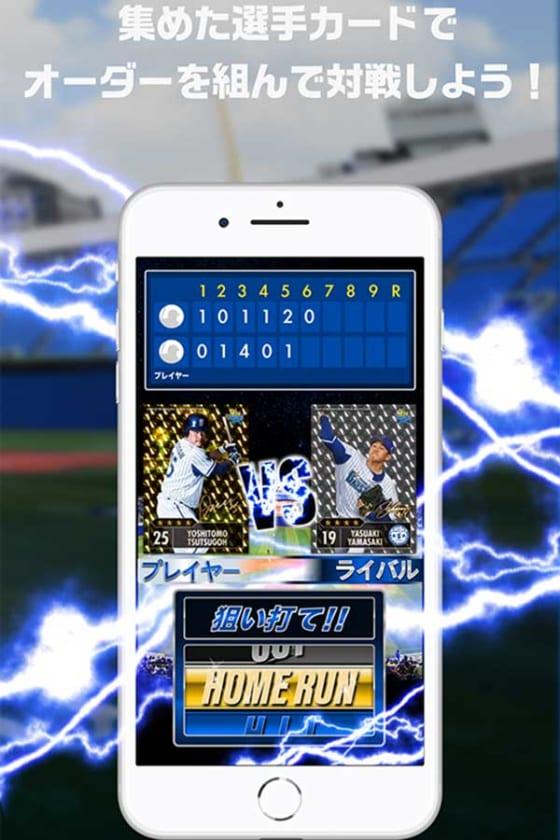 「MY BAYSTARS」にカードコレクションと連動したゲーム機能を追加された【画像提供:横浜DeNAベイスターズ】