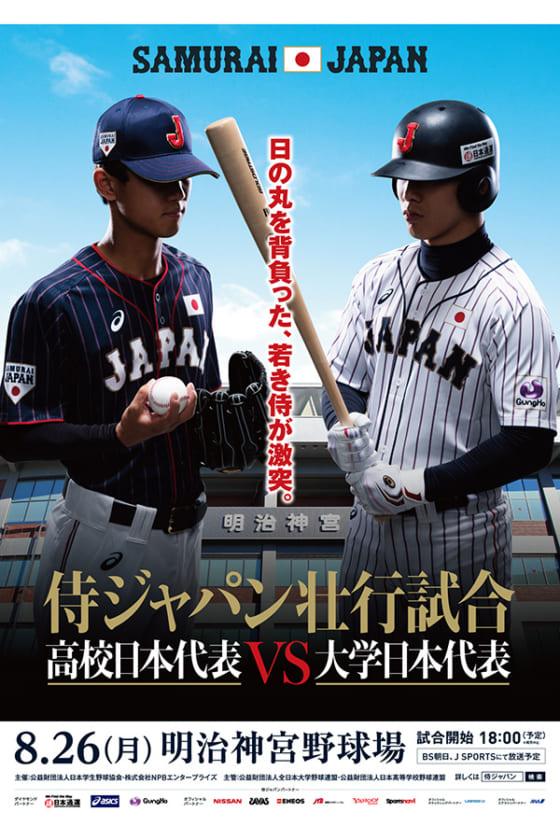 高校日本代表と大学日本代表による壮行試合の開催を発表【写真提供:NPBエンタープライズ】