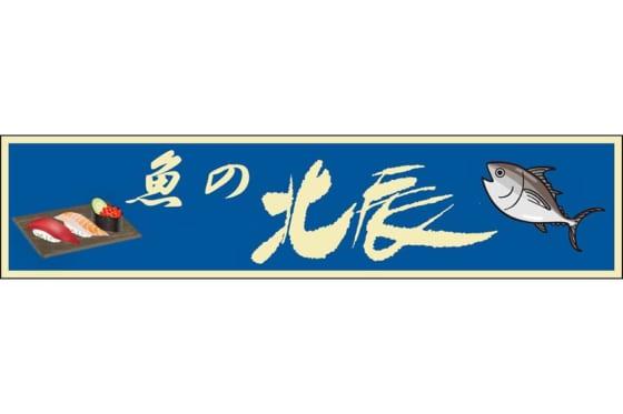 寿司と魚がデザインされた「株式会社 北辰水産」の看板【写真提供:千葉ロッテマリーンズ】