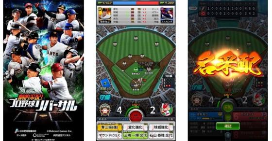 「劇プロ」は、「プロ野球の監督」になった気分が味わえるリアルな試合展開が売りの新感覚野球ゲームだ