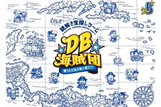 「DB 海賊団~奪われた宝を取り戻せ!!~」が開催【画像提供:横浜DeNAベイスターズ】