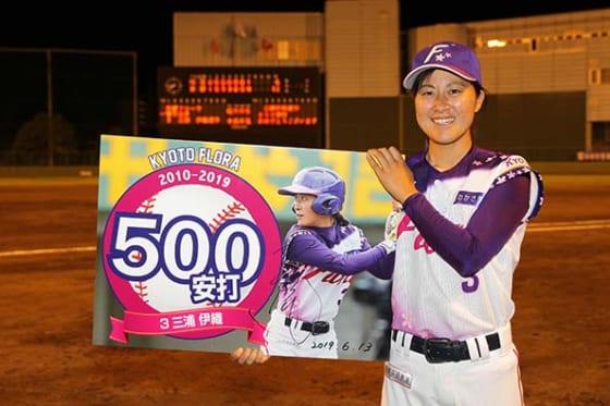 通算500安打を達成した京都フローラの三浦伊織【写真提供:日本女子プロ野球リーグ】