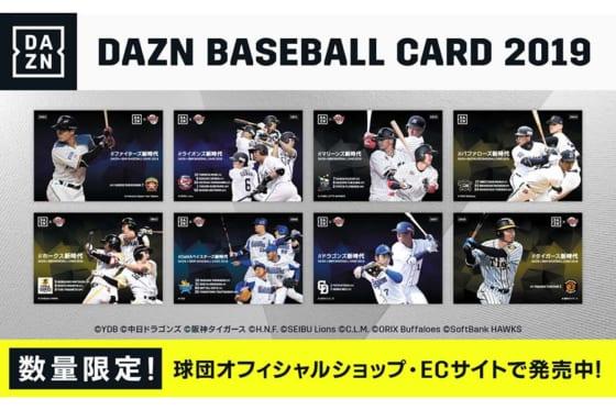 「DAZN」がプロ野球セ・パ8球団とコラボで「DAZN BASEBALL CARD 2019」を発売