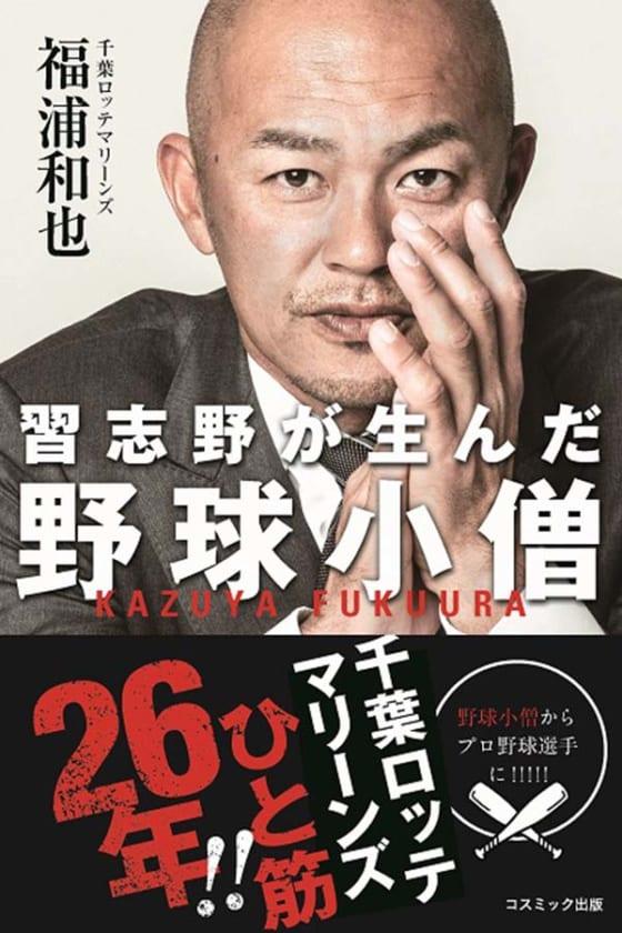 ロッテ・福浦和也内野手の初の自伝書籍が発売される【写真提供:千葉ロッテマリーンズ】