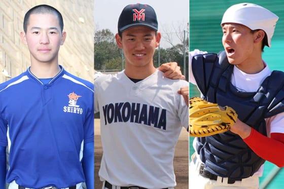 星稜・内山、横浜・及川、智弁和歌山・東妻(左から)らはU-18代表に入らず【写真:沢井史】