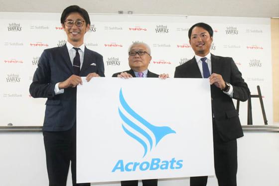 新会社「AcroBats(アクロバッツ)」の設立会見に出席した江尻慎太郎氏(左)と攝津正氏(右)【写真:藤浦一都】