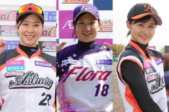 左から埼玉・みなみは残留、京都・小西美加、埼玉・加藤優らは退団が発表された【写真提供:日本女子プロ野球リーグ】