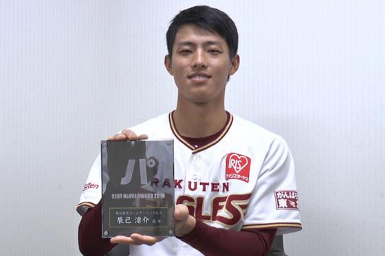 楽天・辰己涼介【画像:パーソル パ・リーグTV】