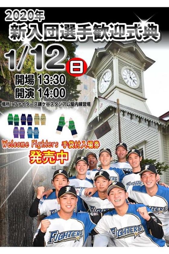 2020年新入団選手歓迎式典が開催される【写真提供:北海道日本ハムファイターズ】
