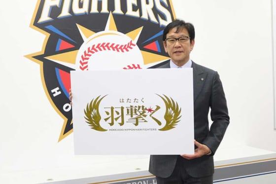 2020年スローガンを発表した日本ハム・栗山英樹監督【写真:石川加奈子】