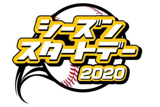ソフトバンクは2月29日と3月1日に「シーズンスタートデー2020」を開催【画像提供:福岡ソフトバンクホークス】