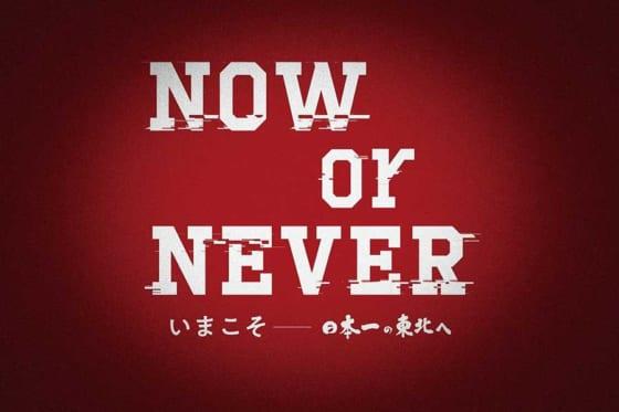 楽天の2020年スローガンが決定【画像提供:東北楽天ゴールデンイーグルス】